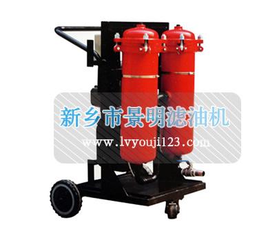 润滑油滤油机LYC-100
