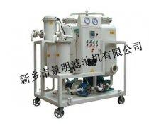 TYA-100多功能润滑油专用滤油机