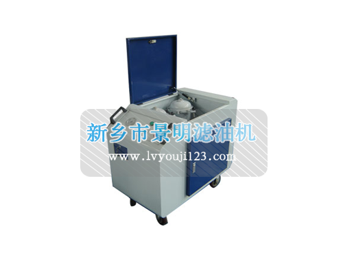 LYC-50C系列箱式移动滤油机