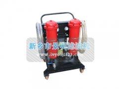 便携式滤油机LYC-100A