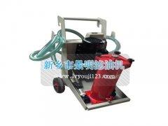 LUCD精细滤油机---可替代德国HYDAC滤油车